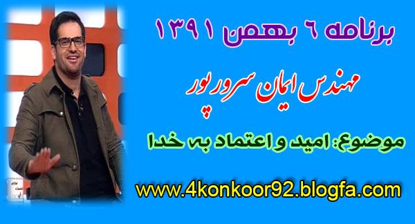 مهندس ایمان سرورپور-6بهمن91| www.4konkoor92.blogfa.com